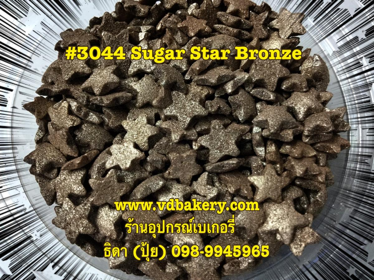 (BOX3044) Sugar Star Bronze (1.4 Kg.)