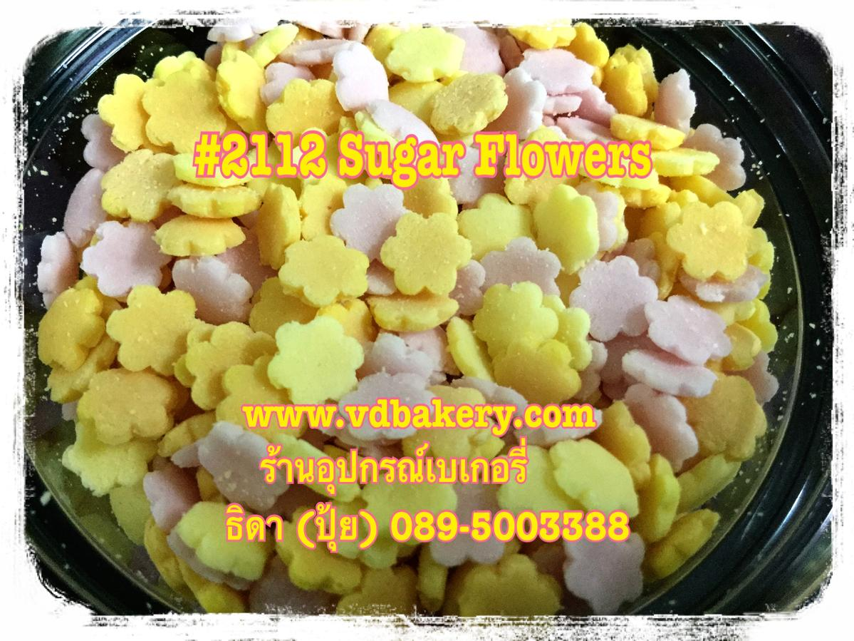 (5802183) Sugar Mini Flowers คละสี  #2183 (50 g.)