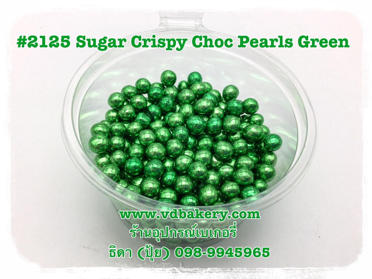 (5802125) #2125 Pearls Green (50 g.)